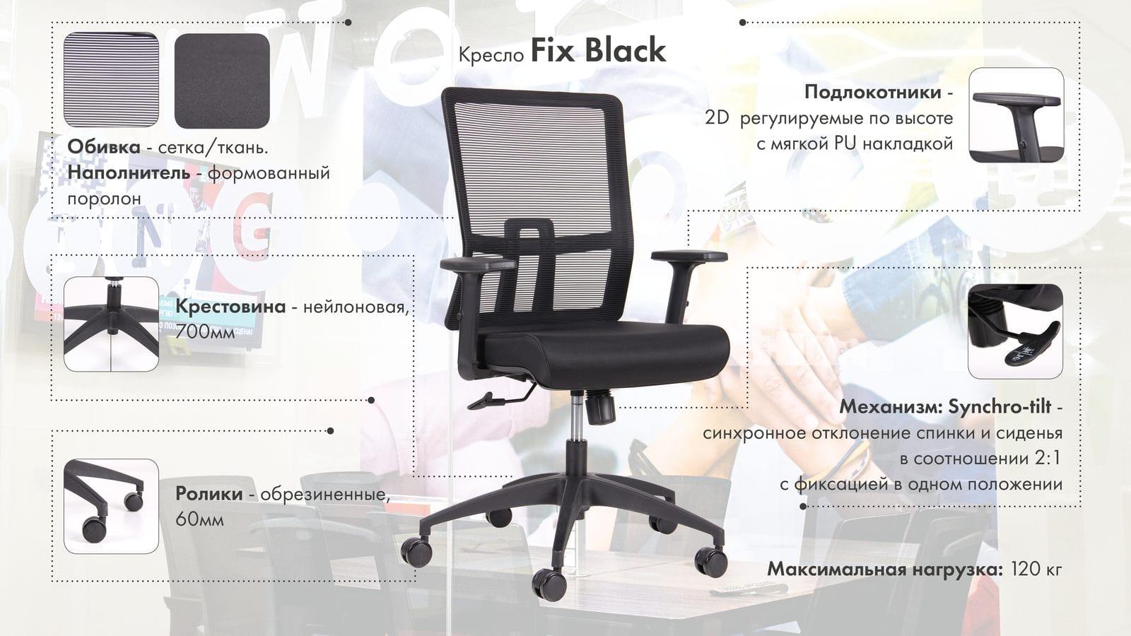 Кресло Fix Описание