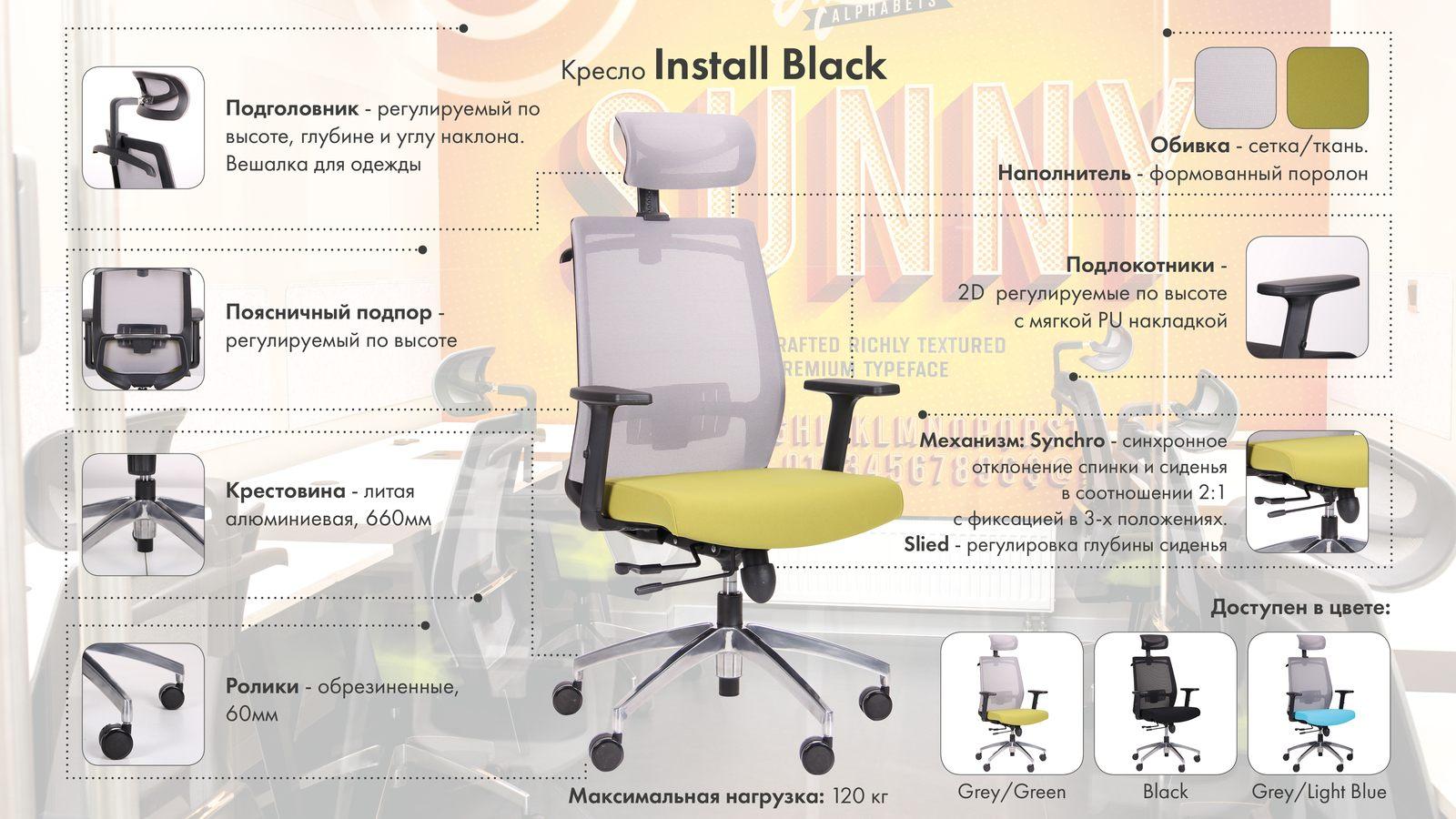 Кресло Install Black Описание
