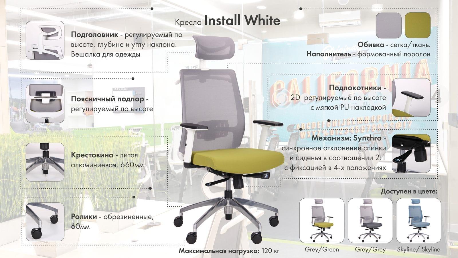 Кресло Install White Описание