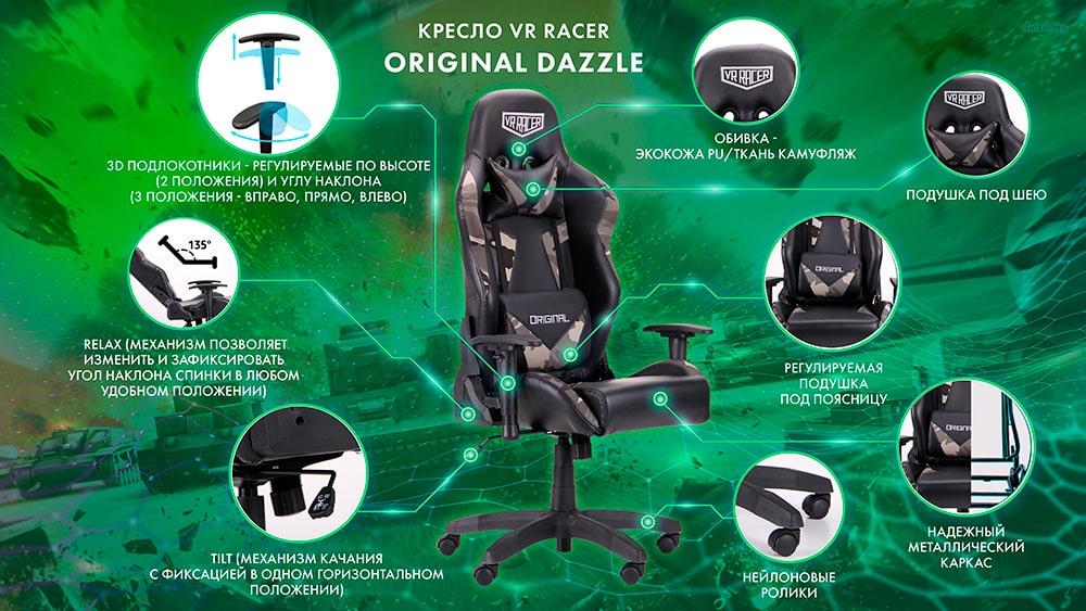 Модификация Кресло VR Racer Original Dazzle