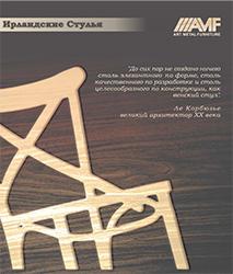 Коллекция стульев Венские