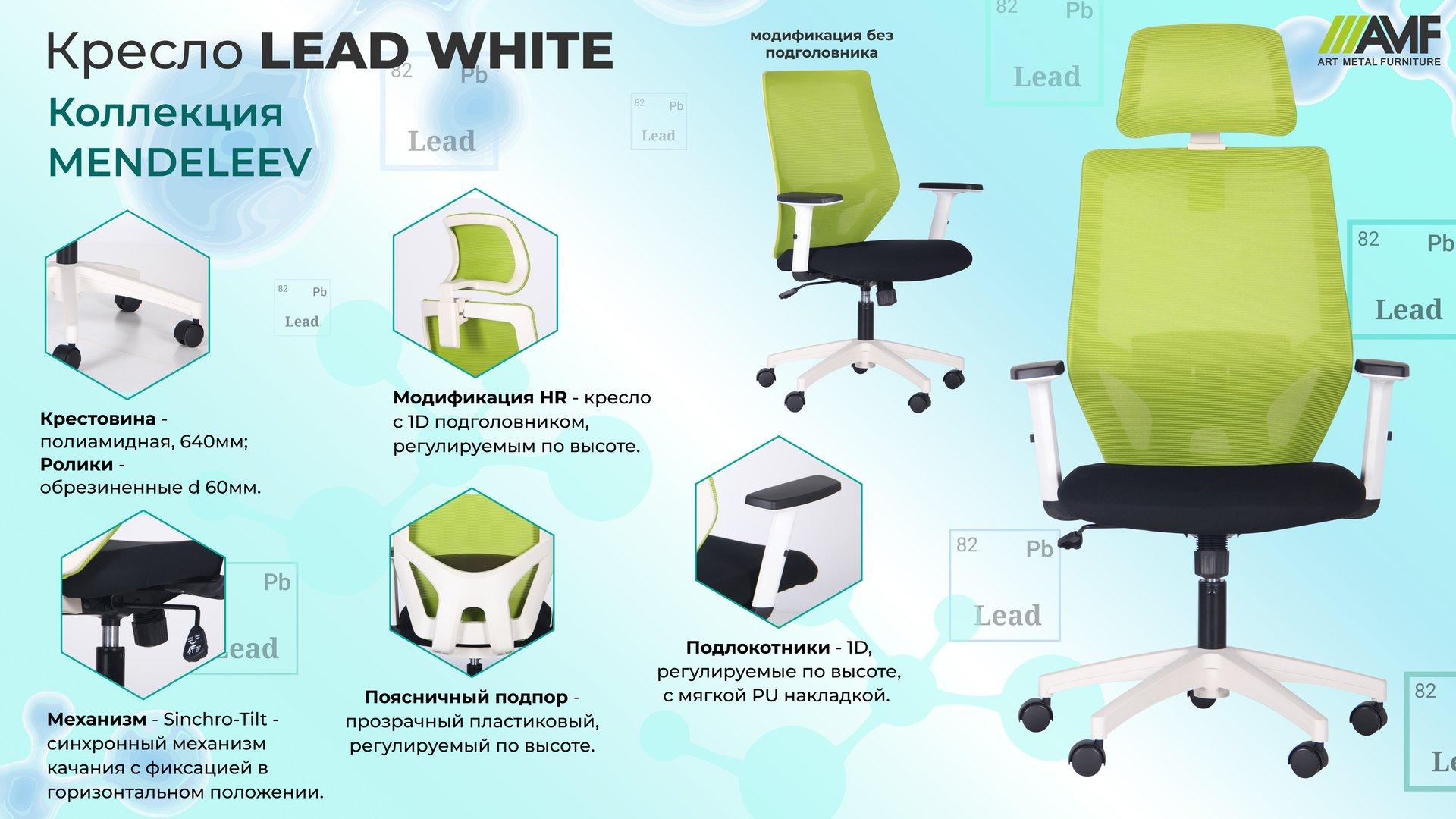 Кресло Lead White описание