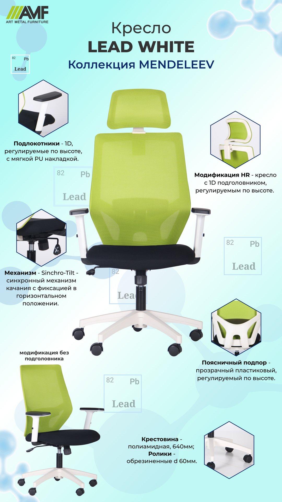 Кресло Lead White описание-2